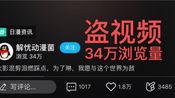 B站某不知名Up主视频被盗QQ看点竟然有34w浏览量,1.8万赞…