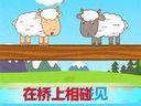 两只小羊要过桥