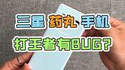 """4950元的三星""""药丸""""手机开箱, 看到镜头那一瞬:我勒个龟龟!"""