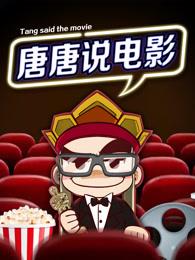 唐唐说电影[2018]