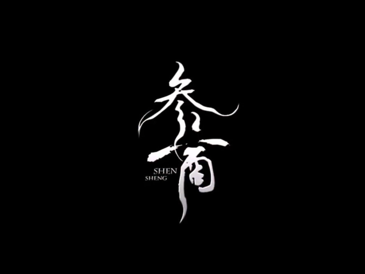 【浩岳百柳】参商
