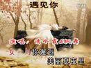 最新片段 遇见你(清水霞&枫舞)-视频