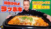 【新井熊】【大胃王】做了大量海鲜,吃到满意为止【大胃王】(2019年12月28日17时53分)