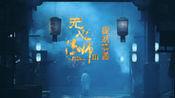 《无心法师3》无心正式与柳青鸾见面,不打不相识,趁机撩妹?