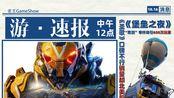 「游速报」《最终幻想14》暗影之逆焰IGN评分9.5,全球注册用户1600万