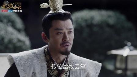 牧云皇族情殇 帝王家最无情