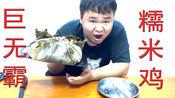 【巨无霸糯米鸡】广东小伙自制广式10倍巨无霸糯米鸡,一锅就炖下