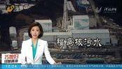 日本环境大臣:福岛核污水除入海之外别无选择