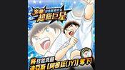 奔驰!肩负新世代的超级巨星【限定迪亚斯潜能本-超级难度】【足球小将奋战梦幻队Captain Tsubasa Dream Team】