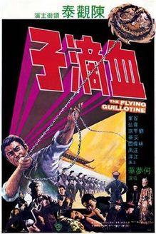 血滴子 1970版(动作片)
