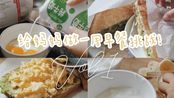 【VLOG12】在夏日蝉声里的第一天早餐挑战!给妈妈做牛油果美式炒蛋三明治~