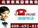 北京志高空调清洗,北京志高空调清洗电话