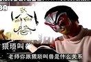 老湿作品系列大全02 打倒非主流等牛鬼蛇神 www.99leba.com~1