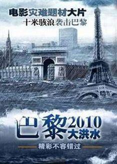 巴黎2010大洪水