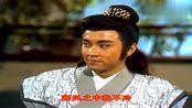 一晃快30年了,张卫健此剧真经典,这首插曲徐小凤唱的好棒!