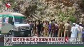 印控克什米尔地区客车坠谷16人死亡