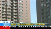 北京:多部门联合治理房地产市场乱象
