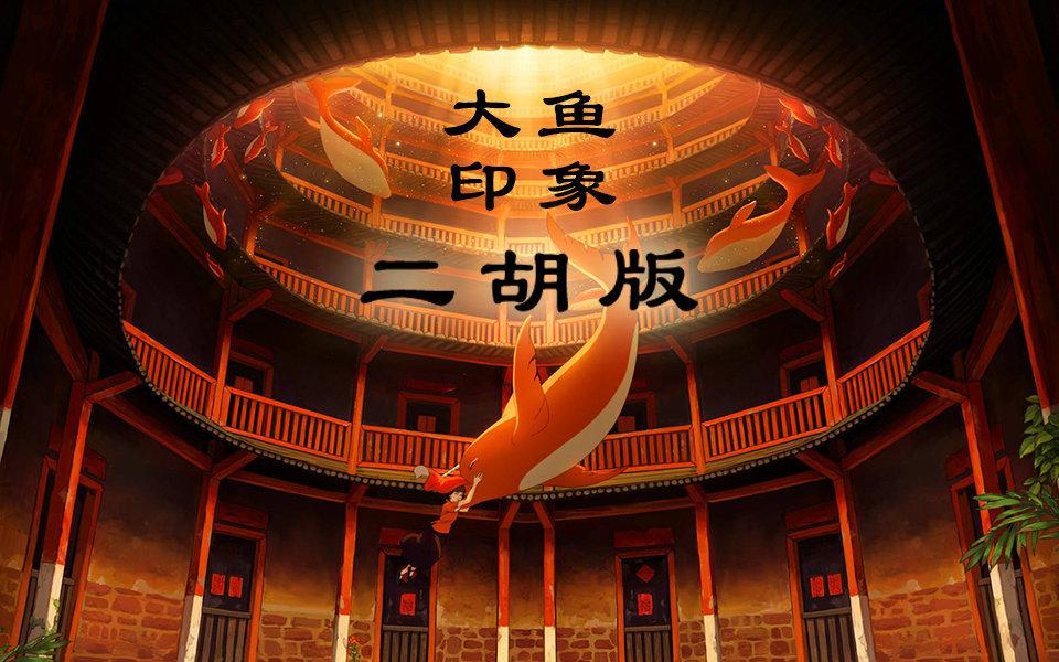 【二胡】大鱼海棠·印象曲