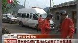 贵州盘县煤矿事故8名被困矿工全部遇难