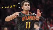 下一个库里?|NBA新秀特雷·杨(Trae Young)|拥有出色的三分球,传球及控球技术