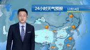 12月14日-16日:北方大部小雪中雪大雪!江南中雨大雨