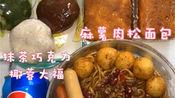 七个柚子(10.13)——牛肉酱拌面/麻薯肉松面包/大福/蛋皮毛巾卷