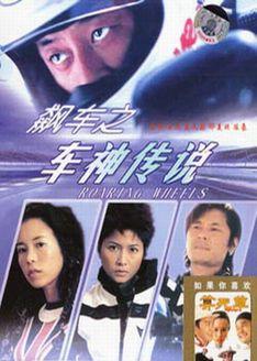 飚车之车神传说(动作片)