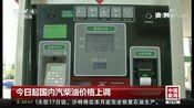 [中国新闻]今日起国内汽柴油价格上调