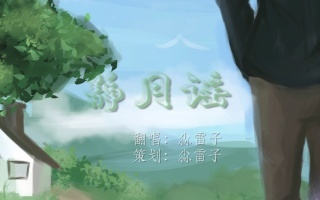 【尛雷子日常投稿】静月谣