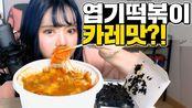 【ddimmi】猎奇炒年糕咖喱味道?是吗?究竟味道如何呢?[属相](2020年2月11日21时58分)