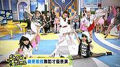 康熙来了 20130705 迷你版MissA登场 舞蹈串烧性感嚣张