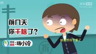 《嗨小冷》第七季: 为什么我从来不过情人节?087