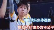 电竞比赛再现拔网线风波,中国战队集体罢赛,主办方欲哭无泪!