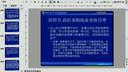 政府采购管理58-考研视频-西安交大-要密码到www.Daboshi.com