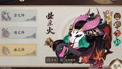 阴阳师业原火挂机阵容 35s 方案2 烬舅兔天火