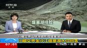 川藏交界山体滑坡形成堰塞湖:川藏交界金沙江堰塞湖水位回落