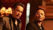 《湄公河行动》剧情预告 揭开金三角幕后毒网