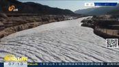 冰封黄河 壶口瀑布出现流凌挂冰奇观