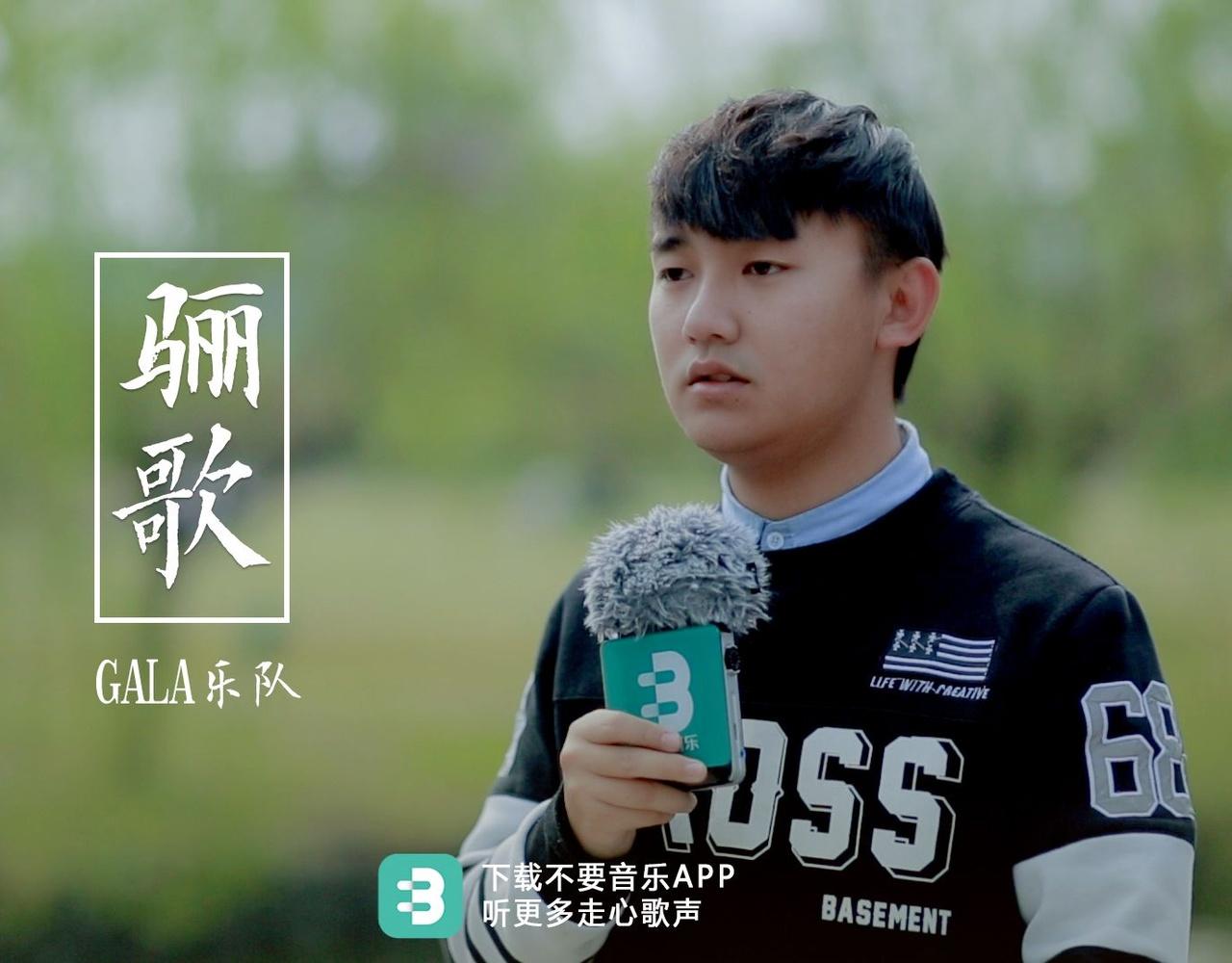 【不要音乐】中国计量大学殷敏朱丞翻唱GALA乐队《骊歌》