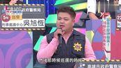 综艺大热门:一个灯就要打110,警察很辛苦的,大家不要乱报警了