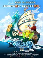 摩尔庄园2(海妖宝藏)