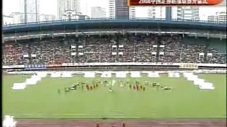 2008中国足协超级联赛开幕式