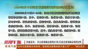 权威发布: 河北新增确诊病例21例 石家庄新增确诊病例2例