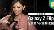 Samsung吸睛摺機!Galaxy Z Flip 3個買/不買的理由|5天用後感| 手機評測|廣東話【Price.com.hk產品比較】