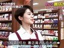 中字 AKB48 渡辺麻友&稲森いずみ主演「戦う!書店ガール」開店直前 SP!150411