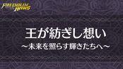 【feh】王的纺织思念 第三话 照亮未来『王が紡ぎし想い』最終話 未来を照 日文英文分P