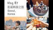 Vlog #7/圣诞韩国游/Christmas in Seoul, Korea/初次体验在韩国滑雪(with最能干架&喝酒的小伙伴)/by: wawawa_yi