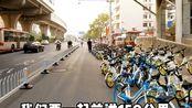 两个天津小伙用哈啰单车从天津骑行到北京,全长150多公里,用时8个小时