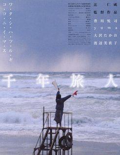 千年旅人(爱情片)