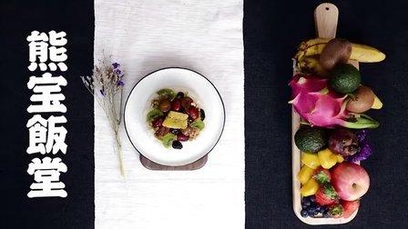 《熊宝饭堂》新年特别篇5.八宝甜饭